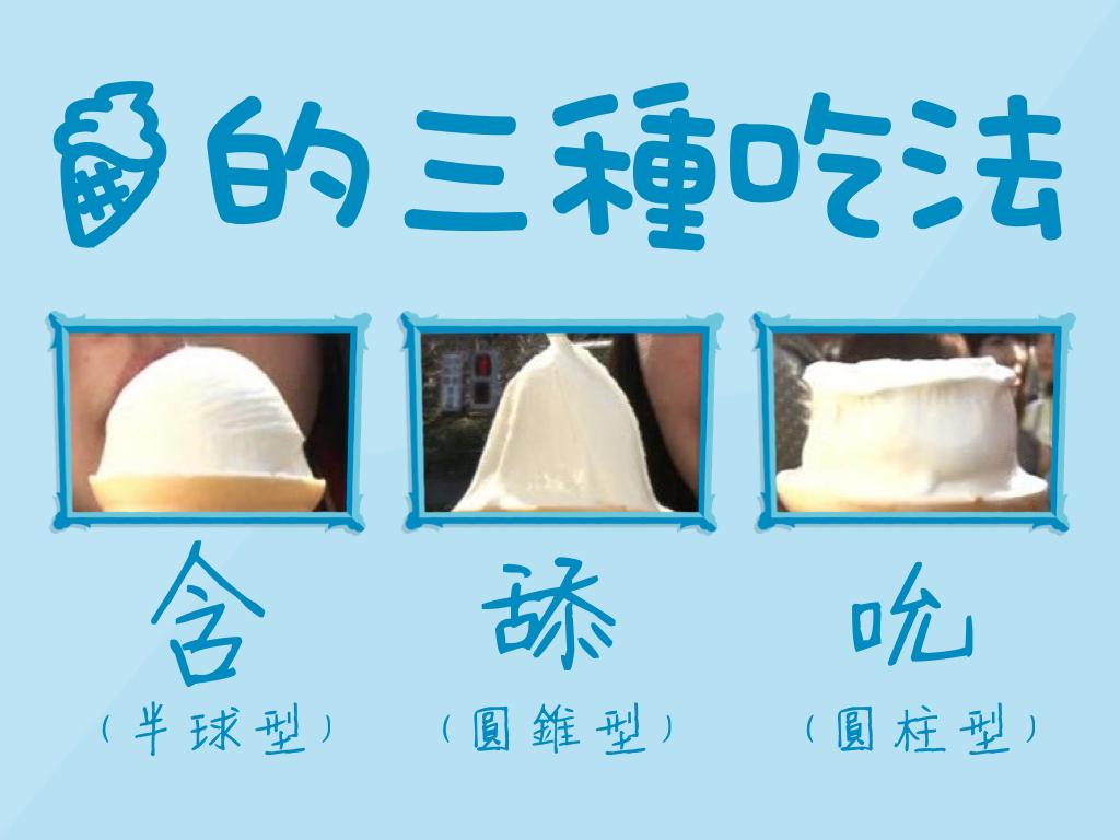 冰淇淋的3種吃法