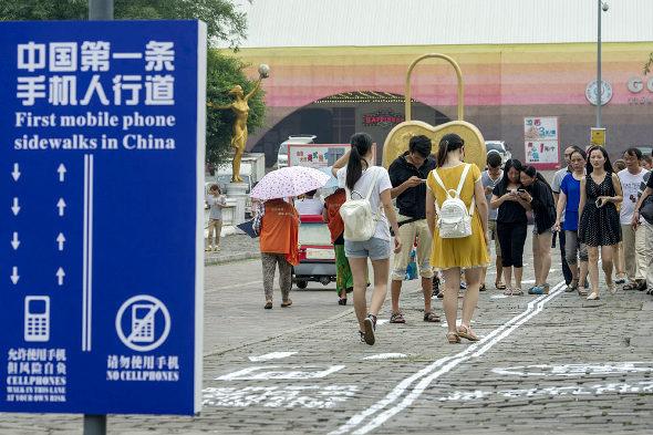 手機人行道