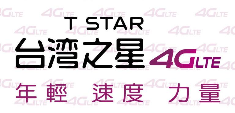 台灣之星 Logo