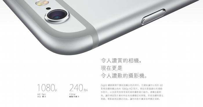 iPhone 6 錄影