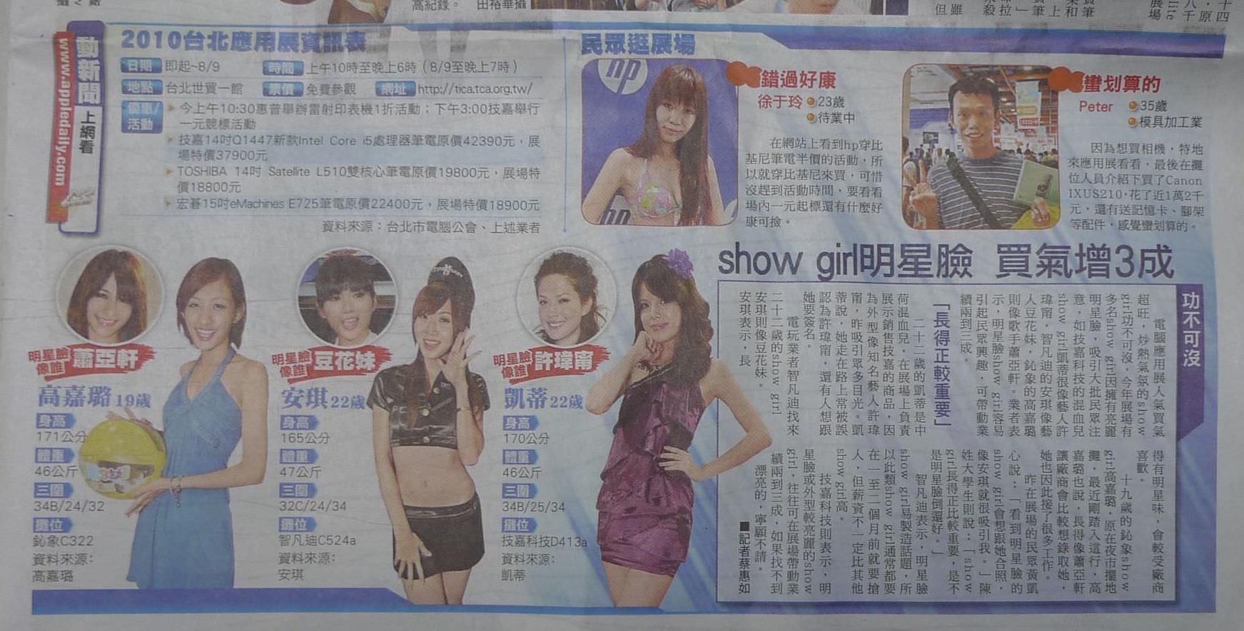 show girl明星臉 買氣增3成  2010年08月06日