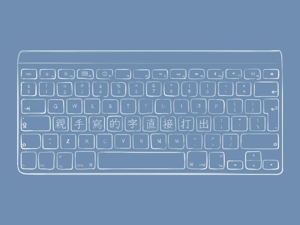 打造你自己寫的字型