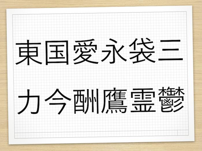 字游工房基本12文字
