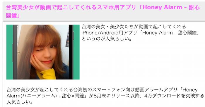 Honey Alarm • 甜心 ✖ 鬧鐘
