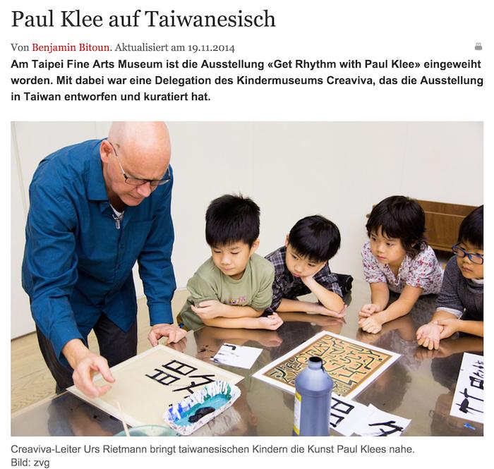 保羅·克利在台灣