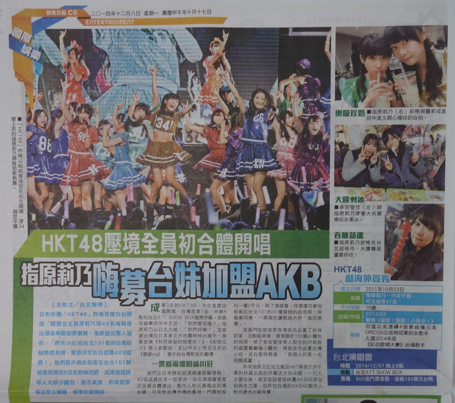 HKT48壓境全員初合體開唱 指原莉乃嗨募台妹加盟AKB 20141208