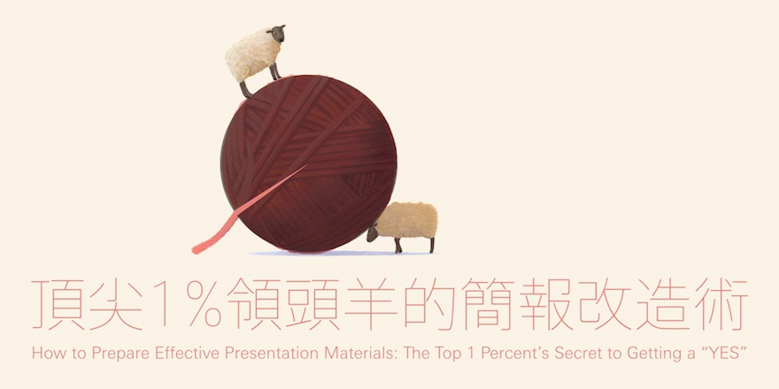 Top 1% 簡報