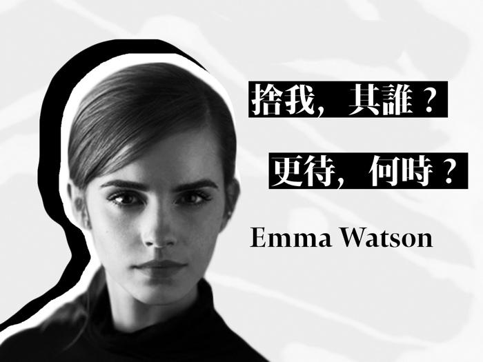 艾瑪·華森,2014年最好的一場簡報