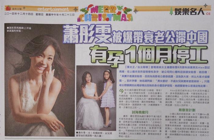 蕭彤雯被爆帶衰老公滯中國 有孕1個月停工 20141214