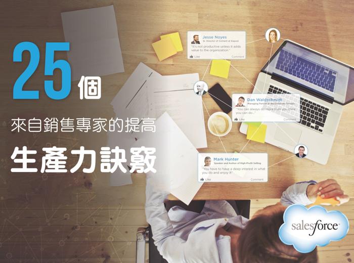 25個提高生產力的訣竅