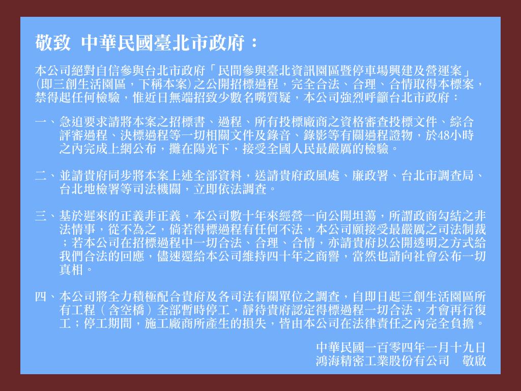 鴻海 廣告 華康儷中宋