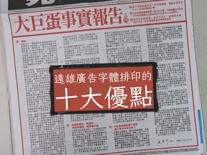 遠雄廣告排版的十大優點_頁面_01