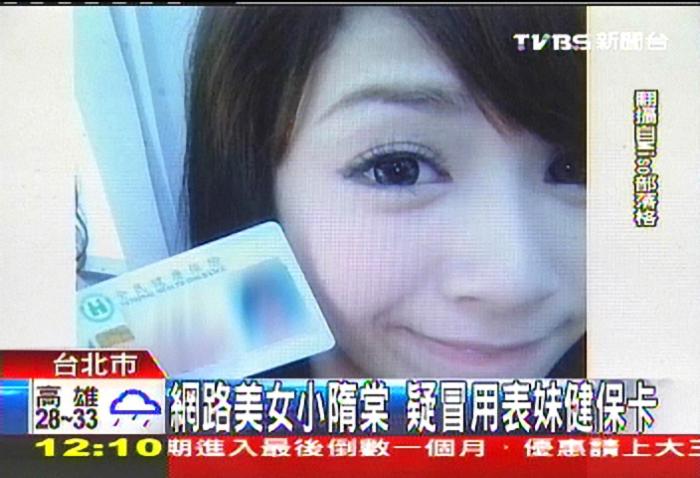 網路美女小隋棠 疑冒用表妹健保卡 Miso 2008