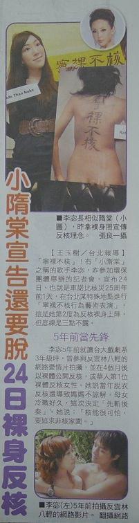 小隋棠宣告還要脫 24日裸身反核  20110414