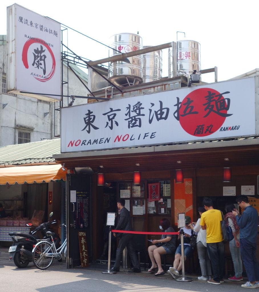 鷹流東京醤油拉麺  蘭丸