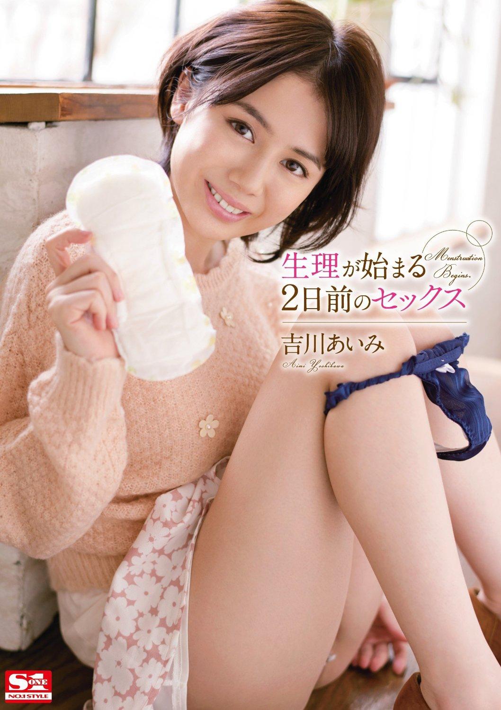 吉川愛美  生理が始まる2日前のセックス 吉川あいみ  2  2015/03/19
