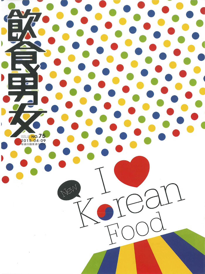 I Love Korean Food