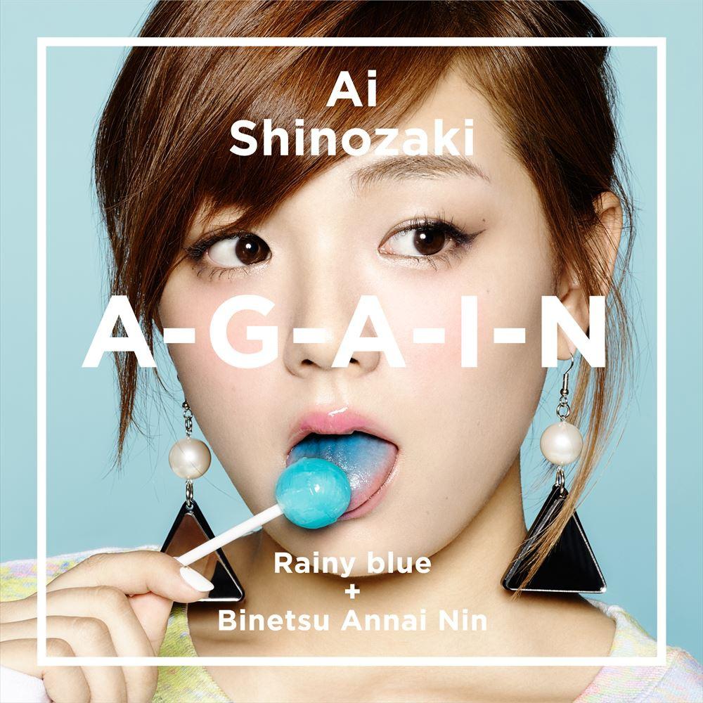 篠崎愛  單曲  A-G-A-I-N