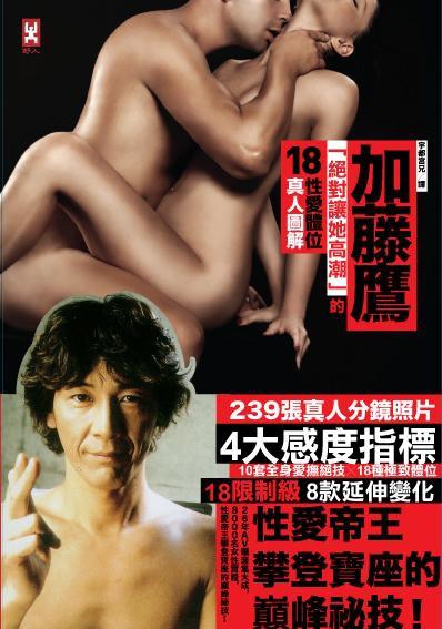 加藤鷹絕對讓她高潮的18性愛體位真人圖解 加藤鷹Love Sex