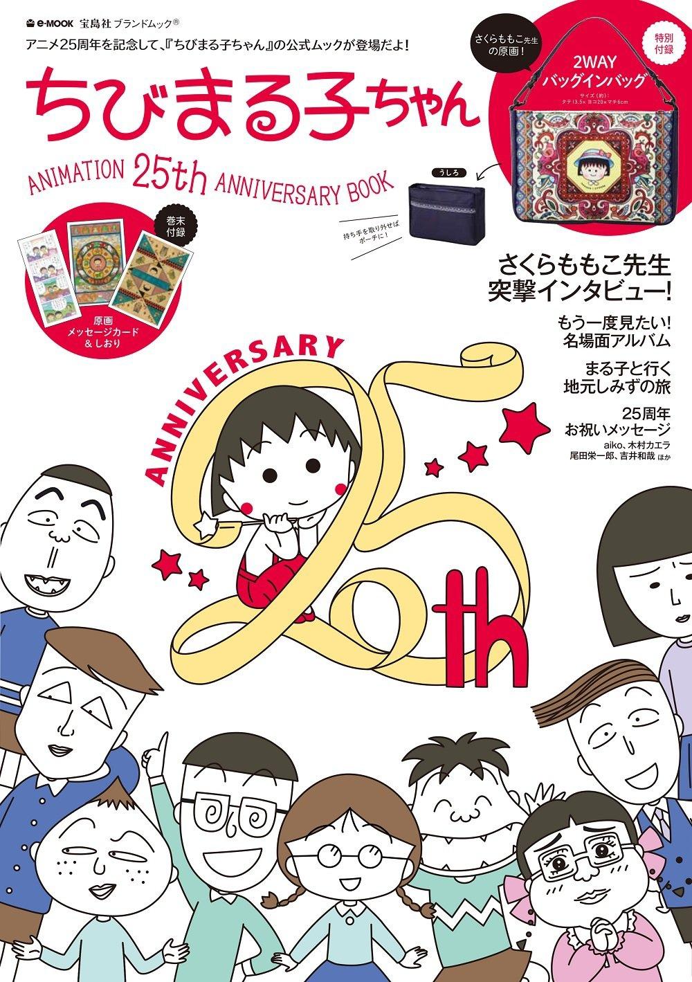 櫻桃小丸子 25 週年  ちびまる子ちゃん ANIMATION 25th ANNIVERSARY BOOK