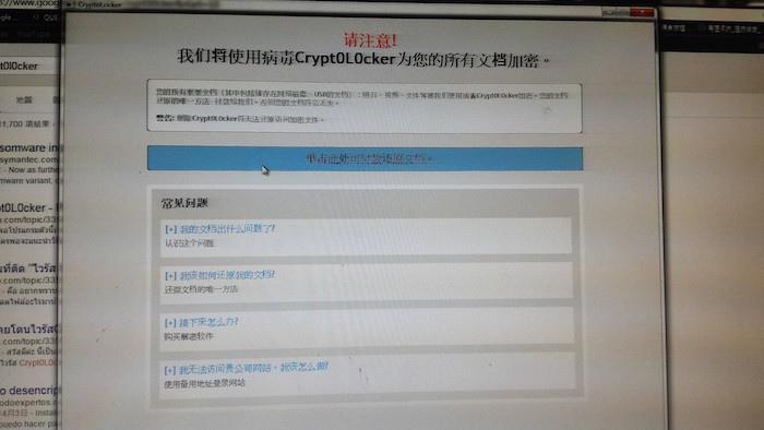 綁架程式 Crypt0L0cker