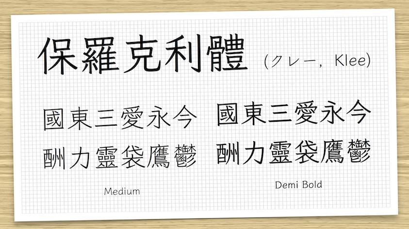 Klee Pro:保羅克利體 (クレー)