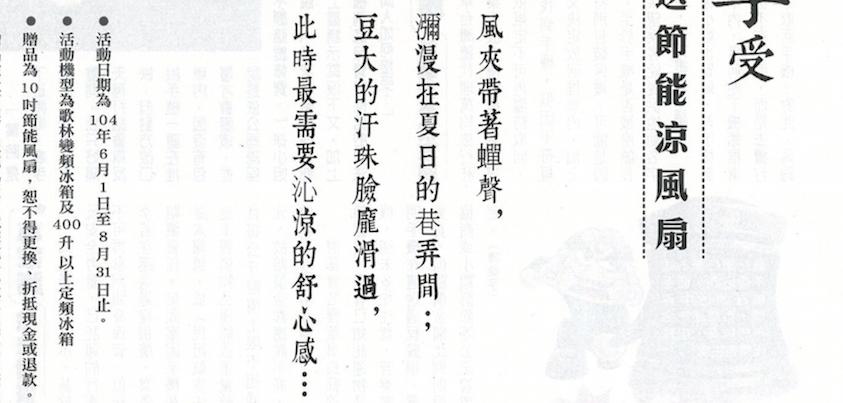 康熙字典體最糟用法 歌林