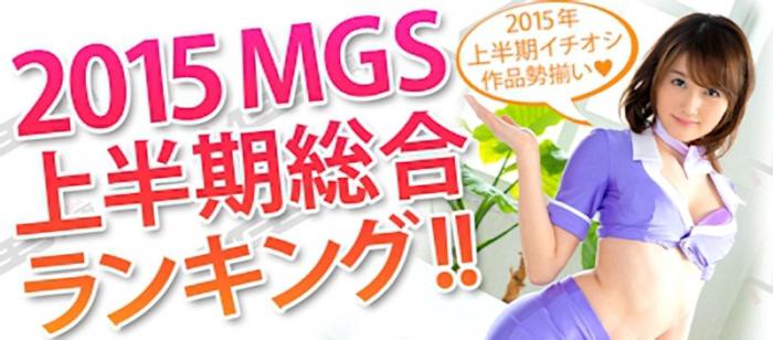 MGS 2015上半年十強作品