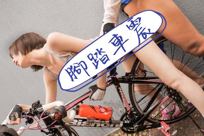 腳踏車震  鈴村愛里 鈴村あいり