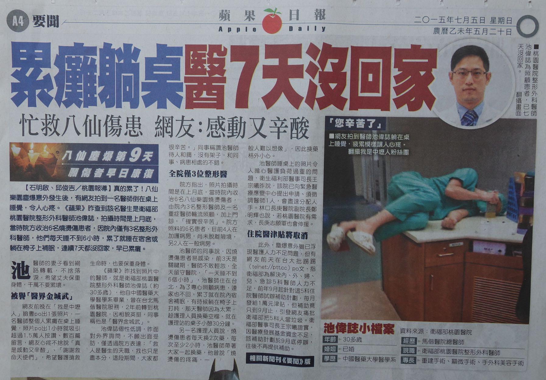 累癱躺桌  醫7天沒回家