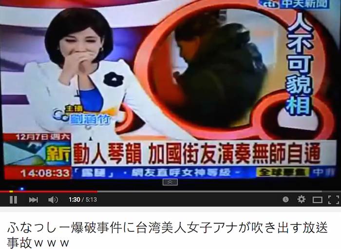 劉涵竹報導船梨精 嚴重笑場