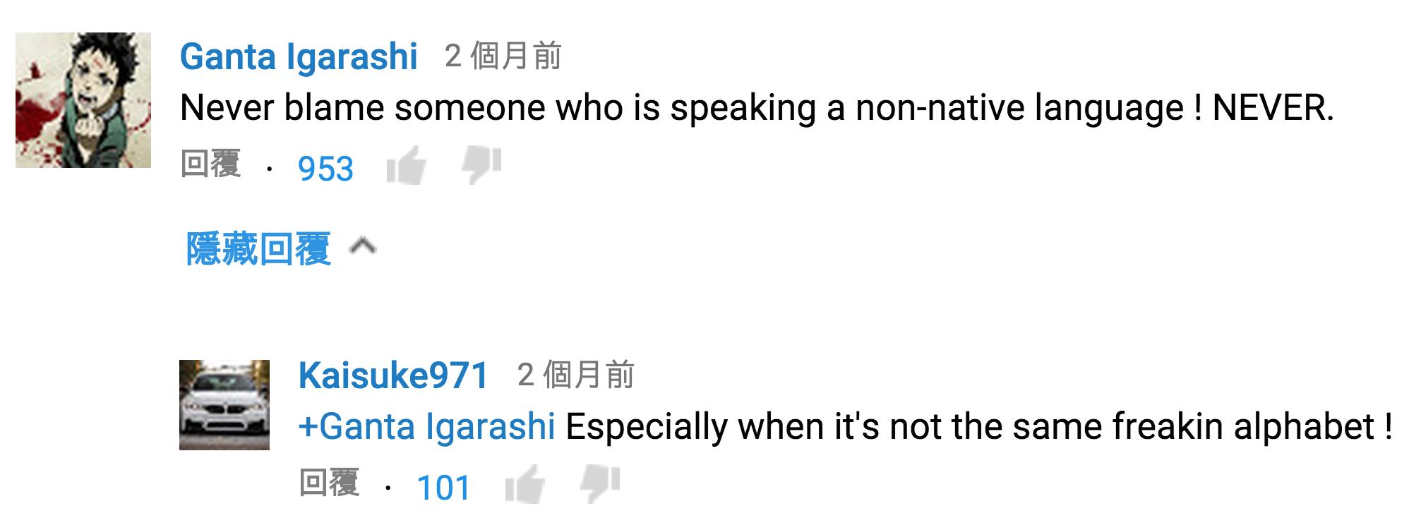 永遠不要責備別人的非母語!