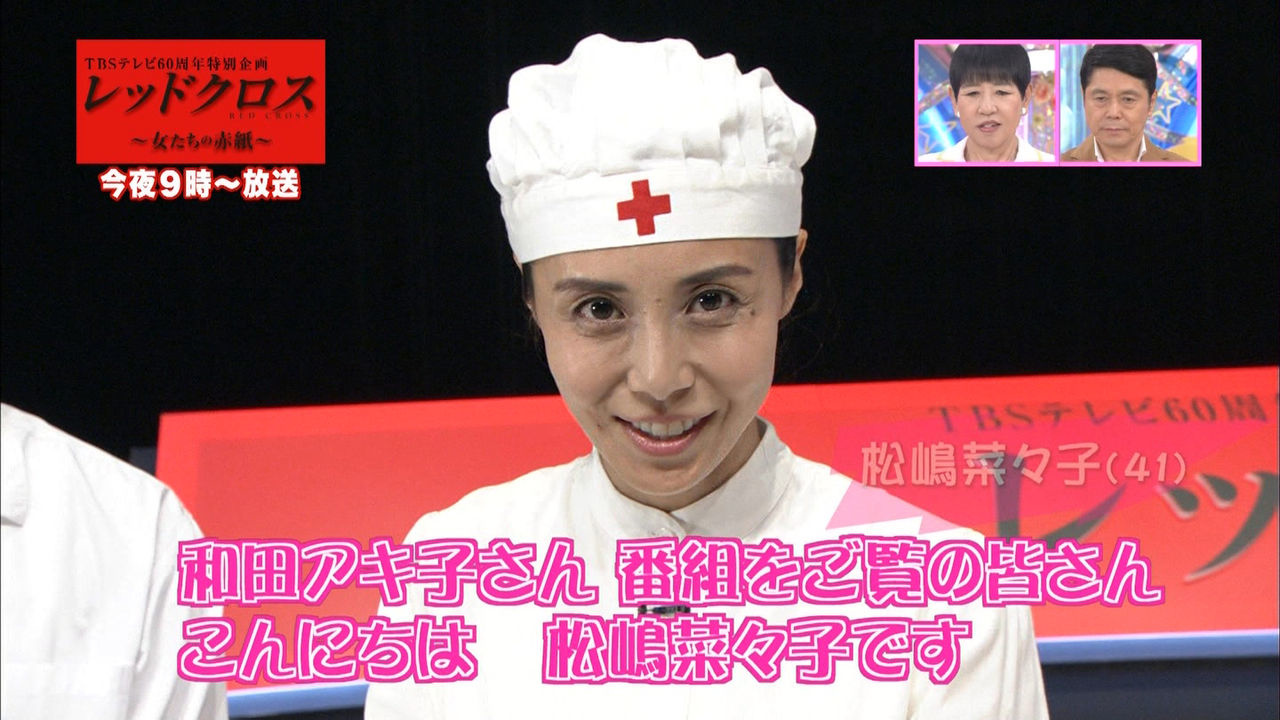 松嶋菜菜子老化加速度