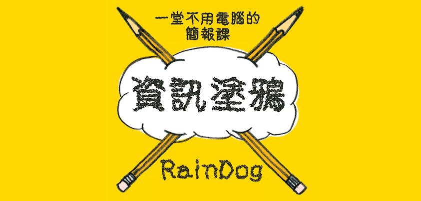 資訊塗鴉 RainDog  FB