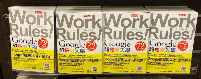 Work Rules Google 超級用人學