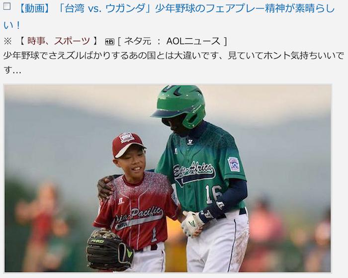 台烏野球少年展現無價運動精神