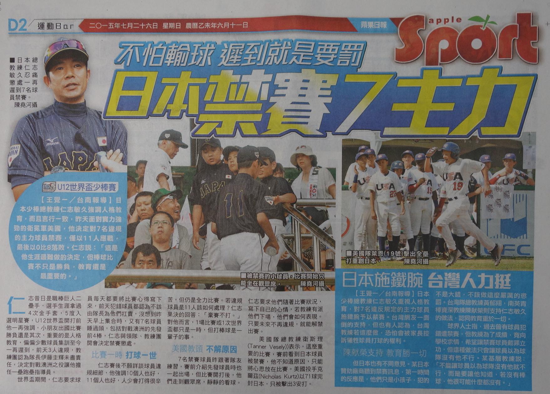 不怕輸球遲到就是要罰日本禁賽7主力