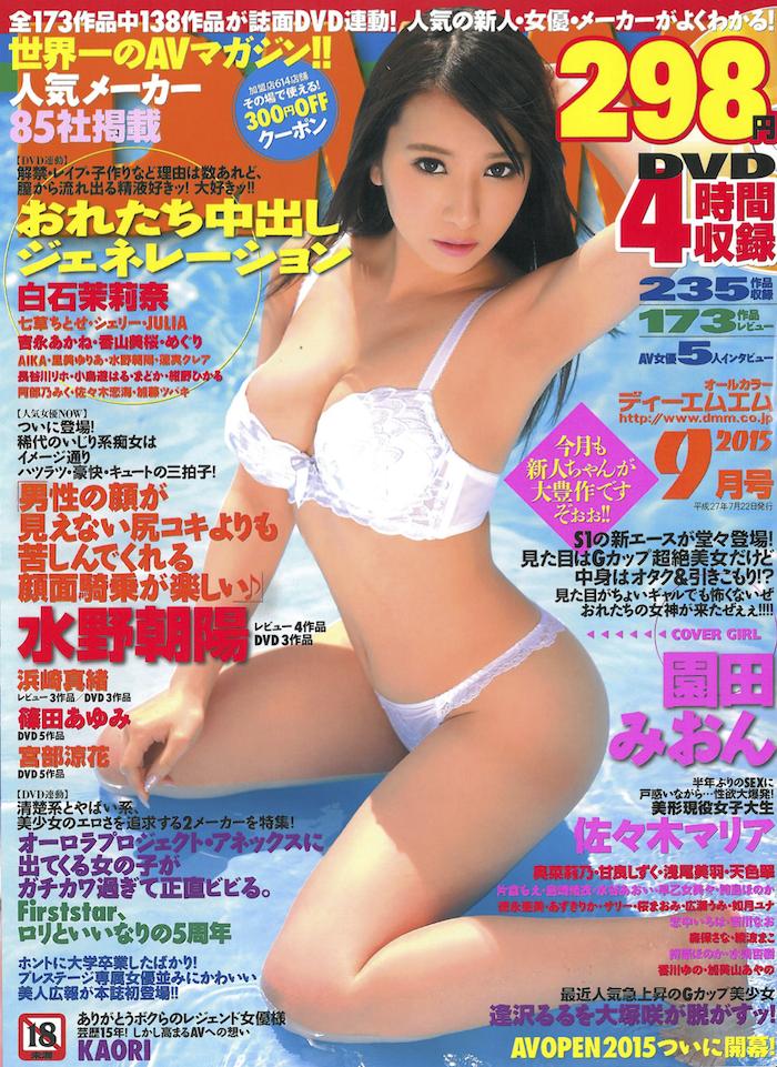 DMM 2015年9月AV女優排行榜