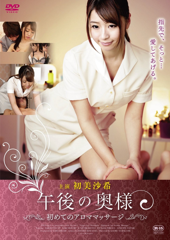 初美沙希  午後の奥様 ~初めてのアロママッサージ~ [DVD] 初美沙希
