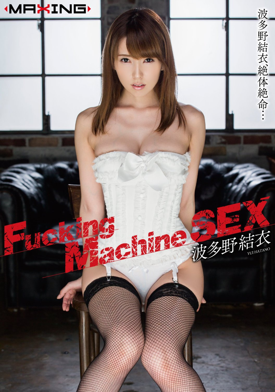波多野結衣  Fucking Machine SEX 波多野結衣(限定特典-直穿きパンティ※××な匂い付き(おっぱい出し証拠チェキ付き))