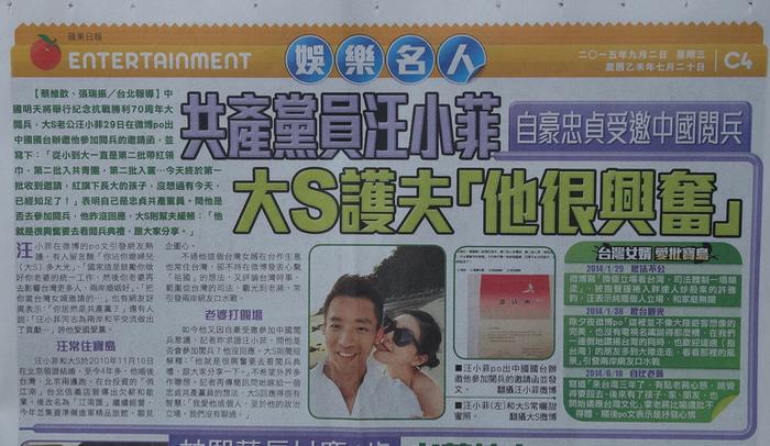 共產黨員汪小菲 自豪忠貞受邀中國閱兵 大S護夫「他很興奮」