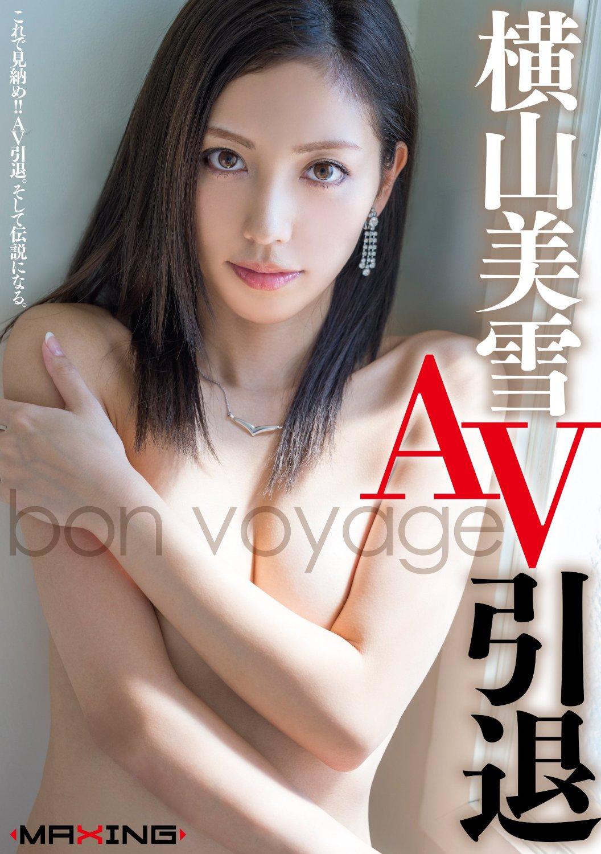 横山美雪 AV引退 ~bon voyage~