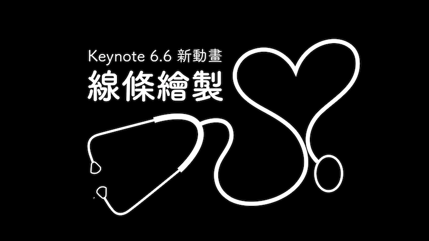 Keynote 6.6 新動畫:繪製線條