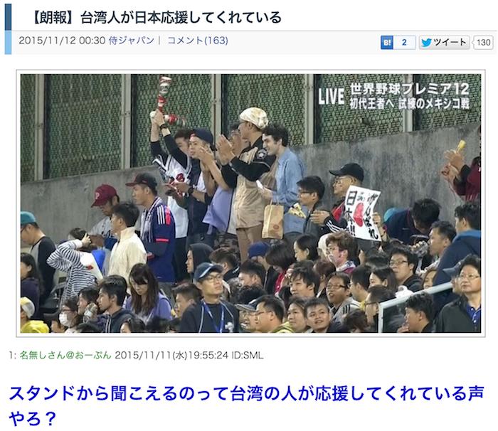 【朗報】台湾人が日本応援してくれている