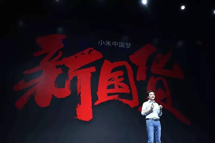 小米2015新品發布會