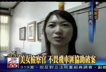 彰化地檢署女檢察官謝雨青