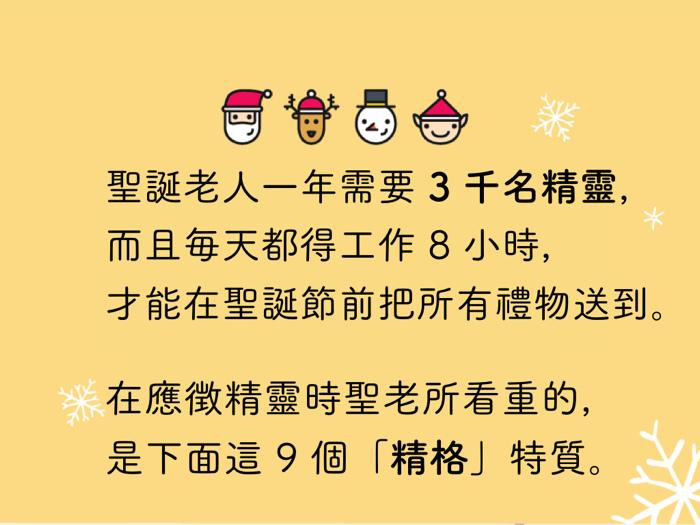 聖誕老人應徵小精靈的 9 條件 02
