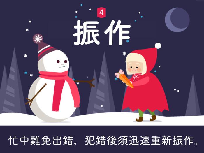 聖誕老人應徵小精靈的 9 條件 06