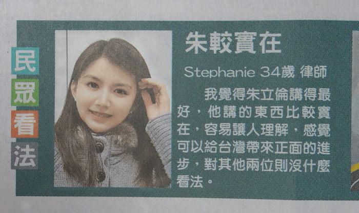 Stephanie 台灣最美律師