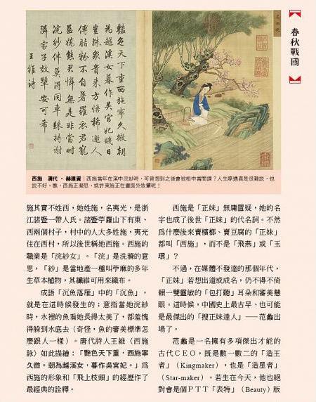 西施  龍床上的中國